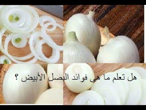 فوائد الزنجبيل فوائد الزنجبيل للجنس فوائد الزنجبيل للتنحيف هل تعلم ما هى فوائد البصل الأبيض فوائد البصل للج Blog Posts Blog Garlic