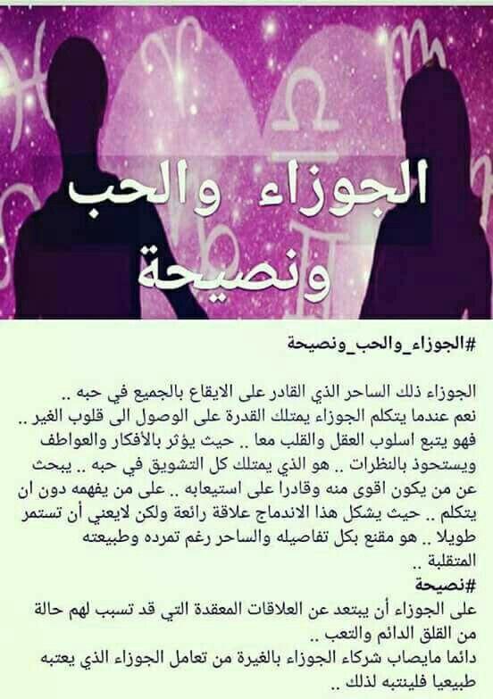 Pin By Marwa Mohsen On الجدي الرجل والجوزاء الانثى Gemini Zodiac Zodiac Signs
