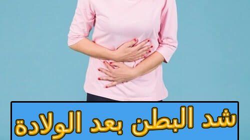 شد البطن بعد الولادة بأفضل الطرق
