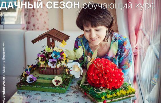 Курс Дачный Сезон. Букеты из конфет с Мариной Бердинсиких