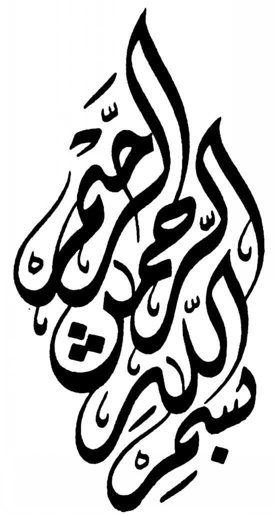 فونت زیبا و شیک بسم الله الرحمن الرحیم Bismillah Calligraphy Arabic Calligraphy Art