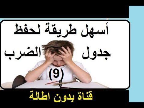 جدول الضرب رقم 09 بثلاث طرق سهلة اذا تعذر عليك حفظه Youtube Islamic Months Name Teaching Youtube
