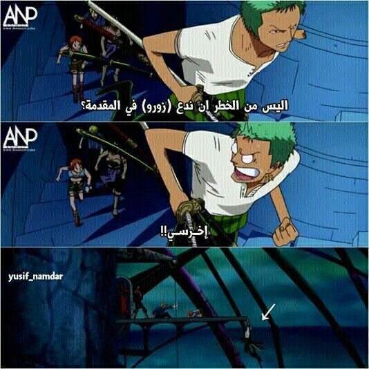 رورونوا زورو انمي اوتاكو عالم الانمي ون بيس Anime Funny Anime Mems One Piece Images