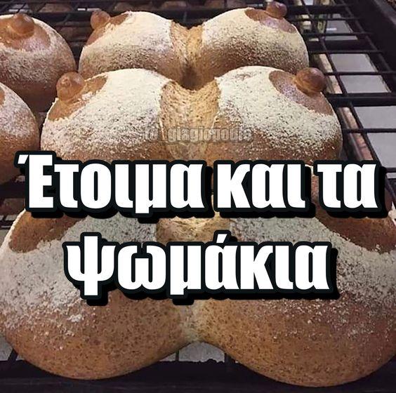 Έτοιμα και τα ψωμάκια | to_giagiopoulo
