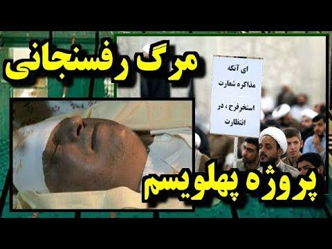 Iran Manook مانوک خدابخشيان ـ پروژه رضاشاه روحت شاد ـ کشتن رفسنجانى Youtube Democracy And Human Rights Youtube Human Rights