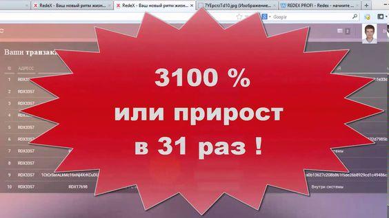 Redex заполнение Первой площадки ВЫВОД ДЕНЕГ НА КАРТУ VISA !