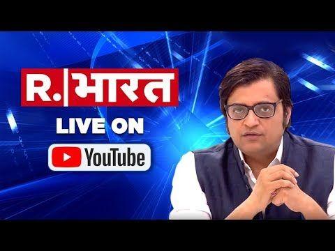 Republic Bharat Live र पब ल क भ रत ल इव Hindi News 24x7 Youtube Hindi Live Tv Sky Aesthetic