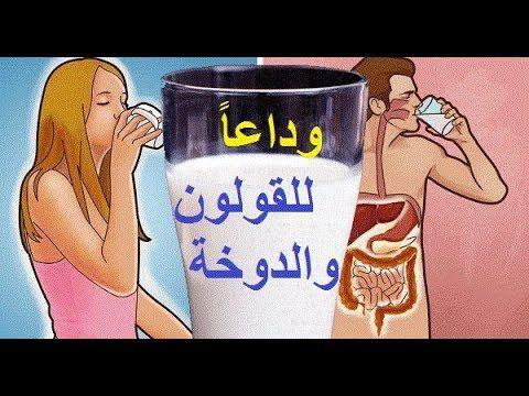 القولون العصبي والدوخة علجهم نهائيا في 7 ايام رمضان كريم Youtube Avec Images Sante