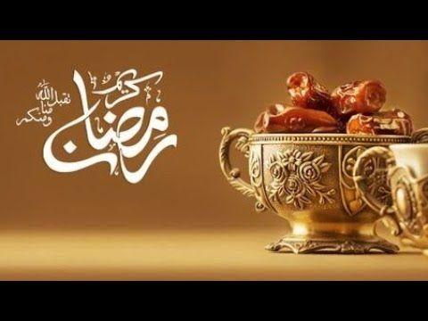 أجمل تهنئة رمضان 2020 اللهم أرفع عنا الوباء والبلاء رمضان كريم Ramadan Kareem حالات واتس اب 2020 Youtube Coran Citation Coran Citation