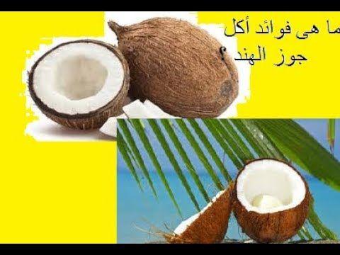 شامل عن فوائد أكل جوز الهند ما هى فوائد أكل جوز الهند لجمال البشرة و Coconut Fruit Food