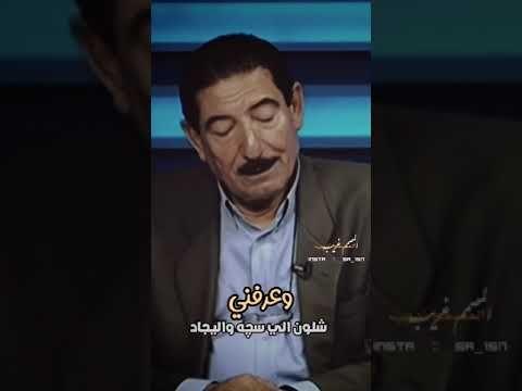عريان السيد خلف ستوريات انستا شعر شعبي عراقي ابوذيات مملوحة Youtube In 2021 Fictional Characters John Character