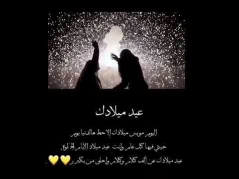 تصميم عيد ميلاد صديقات Youtube Birthday Quotes For Best Friend Best Friend Quotes Birthday Quotes