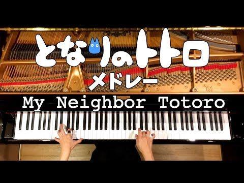 ピアノ となりのトトロ8曲をメドレーにして弾いてみた my neighbor totoro 8songs medley piano canacana youtube my neighbor totoro totoro company logo