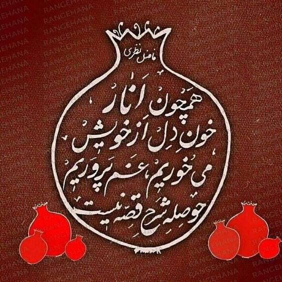 همچون انار خون دل از خویش می خوریم غم پروریم حوصله شرح قصه نیست فاضل نظری Persian Calligraphy Art Valentines Wallpaper Farsi Poem