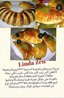 جميع وصفات رمضان 2020 مكتوبة الناجحة Wasafat Ramadan حلويات ام وليد Cooking Cream Food Receipes Food Recipies