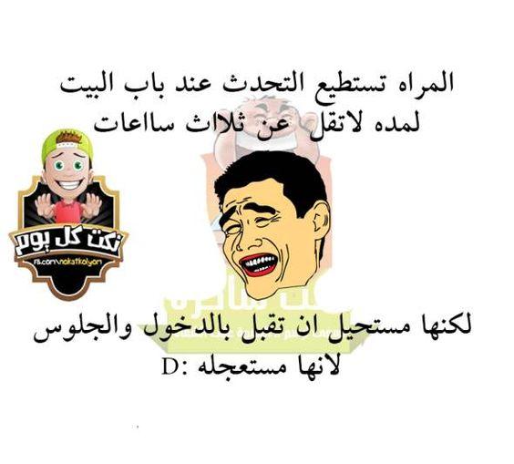 أجمد نكت قصيرة مضحكة جد ا موقع مصري Arabic Funny Funny Picture Jokes Jokes