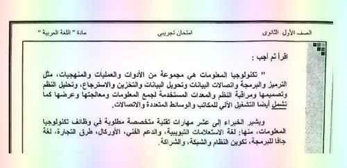 النموذج الرسمي لإجابة امتحان اللغة العربية أولى ثانوي ترم أول 2019 Islamic Quotes Quotes Answers