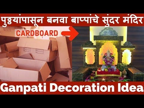 Cardboard Temple Ganpati Decoration Ideas At Home Mandal Ganesh