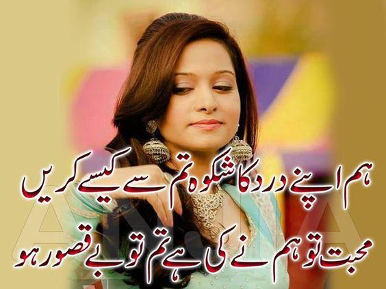 Urdu Poetry 3
