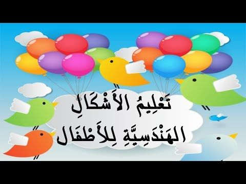 Learn Shapes For Kids Toddlers And Preschoolers In Arabic تعليم الأشكال الهندسية للأطفال بالعربية Learn Arabic Online Learning Arabic Arabic Lessons