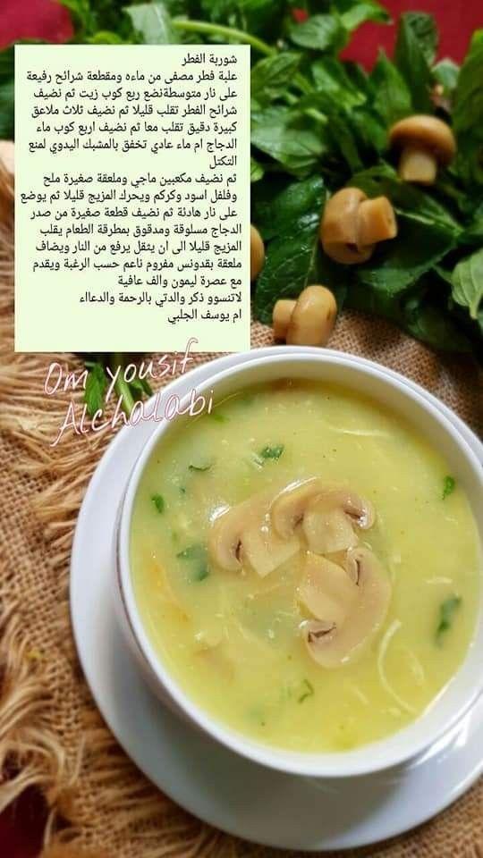شوربة الفطر Cookout Food Recipes Cooking