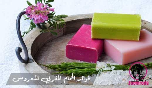 فوائد الحمام المغربي للعروس Dishes Dish Soap Soap