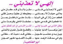 Image Result For أبو العتاهية قصائد الزهد والحكمة Math Meaningful Sufi