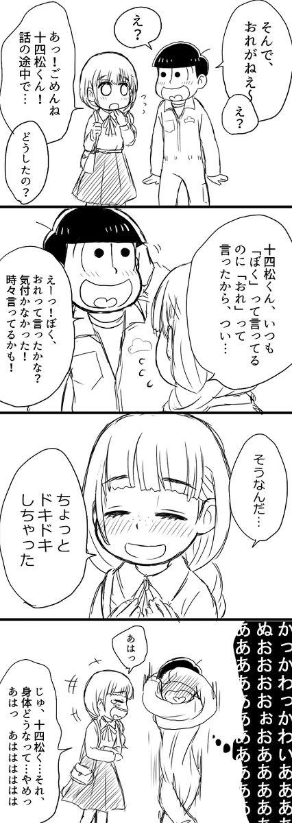 男女松絵と漫画 [6]