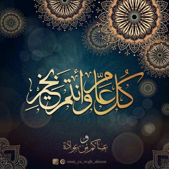 كل عام وأنتم بخير Islamic Artwork Arabic Calligraphy Art Ramadan Greetings