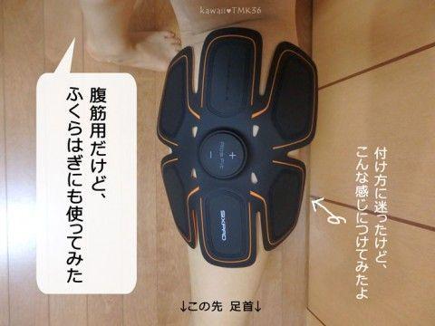 シックスパッド ボディフィット Sixpad Body Fit でヒップアップ