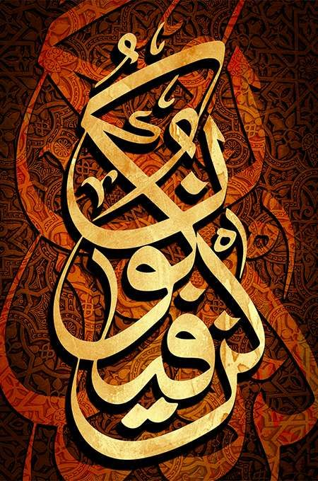 Islamic Calligraphy Artworks Customized Just for You | Shopartpro
