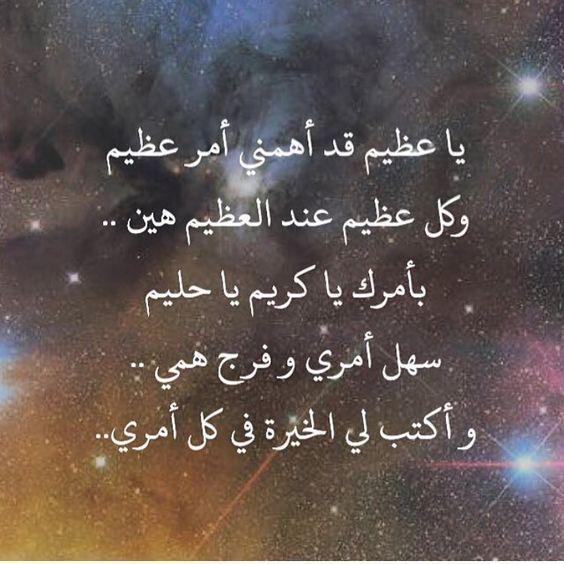 خلفيات أدعية يوم عرفة 2019 1440 افضل ادعيه عن يوم عرفه فوتوجرافر Islamic Inspirational Quotes Heart Warming Quotes Islamic Information