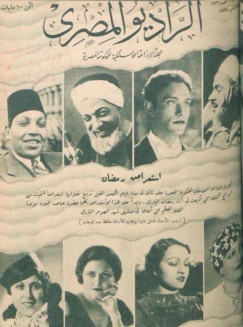 Pin By سعاد المرسي On مجلة الراديو المصرى الإذاعة المصرية الاذاعة و التلفزيون Old Egypt Old Newspaper Egypt