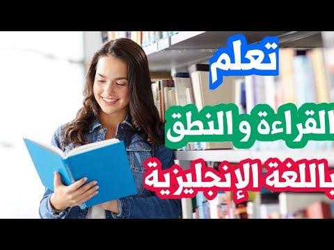 تعلم القراءة و النطق في اللغة الإنجليزية بطريقة سهلة و مسلية Youtube Light Box