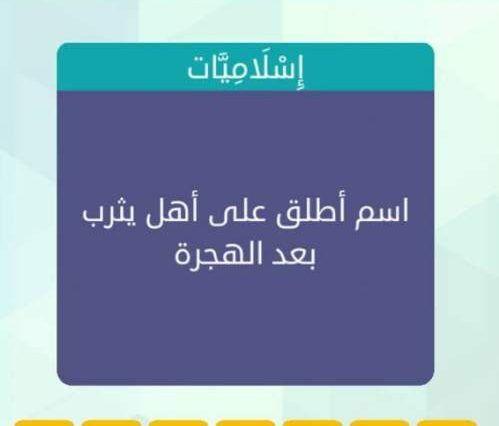 فوازير صعبة جدا للأذكياء فقط وحلها وألغاز متنوعة ومضحكة موقع مصري Slc