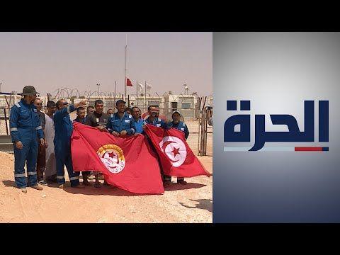 الحرة تونس توقف انتاج النفط في تطاوين بسبب إضراب عمالي عام