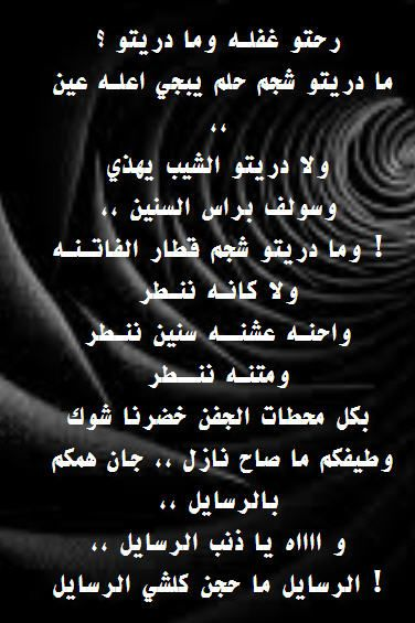 رحتو غفلة شعر شعبي عراقي قصير اخبار العراق Math Math Equations Movie Posters