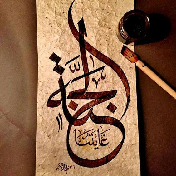 Al Jannah Ghayatona Means Our Goal Is Heaven Paradise