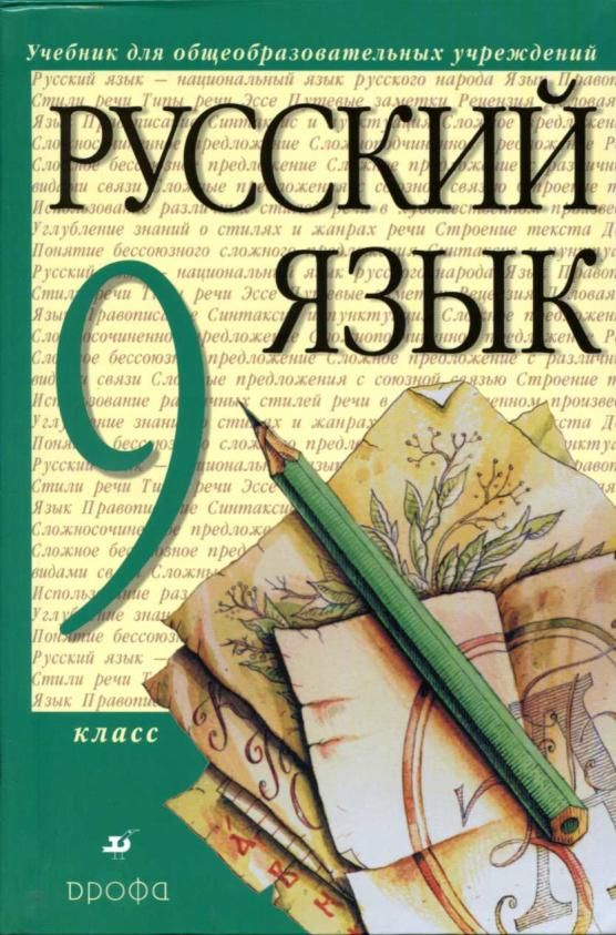 Гдз 5 класс русский язык бунеев упражнение 311 бесплатно