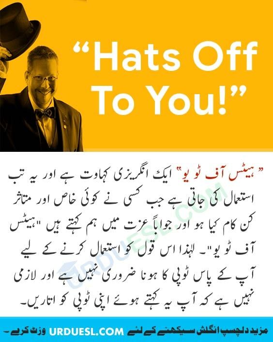 Hats Off Meaning And Explanation In Urdu Meant To Be English Study Learn English