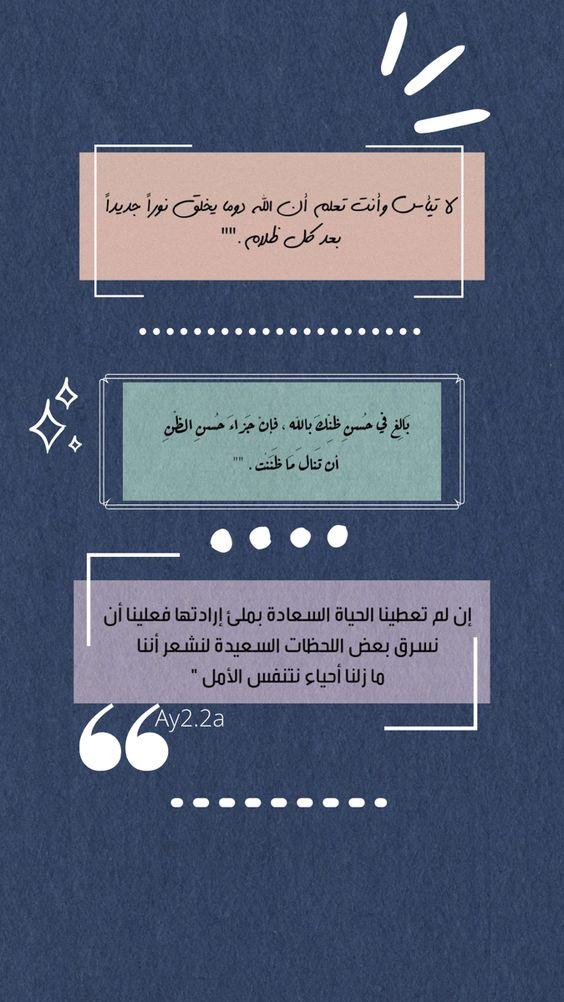 اقتباسات دينية ايجابية تفاؤل تصاميم تصميمي ستوري سناب انستا In 2020 Islamic Inspirational Quotes Beautiful Arabic Words Cool Words