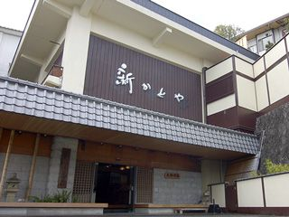 Hot springs and facilities | Atami Ryokan Atami's healing (Yu) Shin Kado Ya