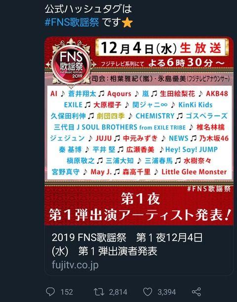 速報 Fns歌謡祭にakb48出演 フォーチュンクッキー 恋するフォーチュンクッキー 祭