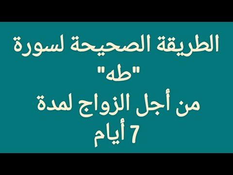 تجـــــربتــــــي مع ســــــورة طـــــــه للـــــــزواج لمد ة 7 أيام Youtube Islamic Inspirational Quotes Quran Quotes Love Words Quotes
