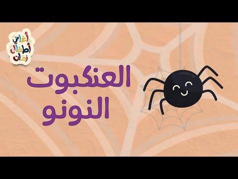 أغنية العنكبوت النونو أغاني أطفال زمان Youtube Home Decor Decals Youtube Decor