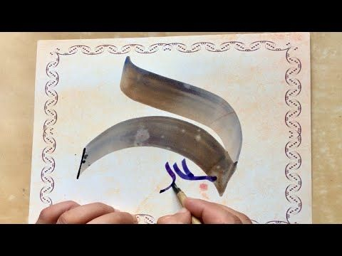 Good And Neat Arabic Calligraphy Handwriting By Sami Gharbi Youtube Calligraphy Handwriting Arabic Calligraphy Calligraphy