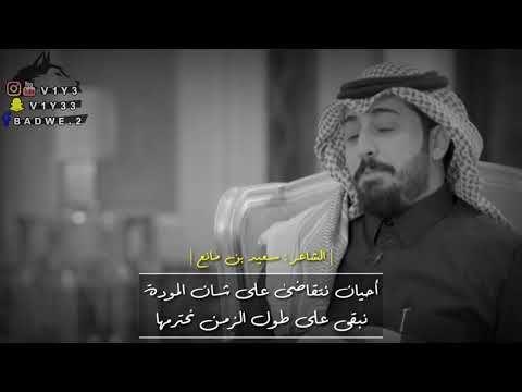 اللي جفا كيفه وكيفه يرده الشاعر سعيد بن مانع Youtube Arabic Love Quotes Love Quotes Arabic Quotes