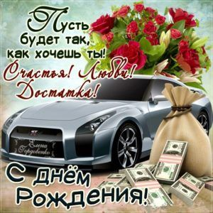 Pozhelaniya S Dnem Rozhdeniya Birthday Greeting Message Happy Birthday Images Happy Birthday Pictures