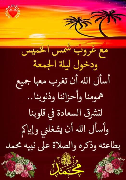 Pin By Abdul Rahim On دعاء Beautiful Morning Messages Islamic Images Blessed Friday