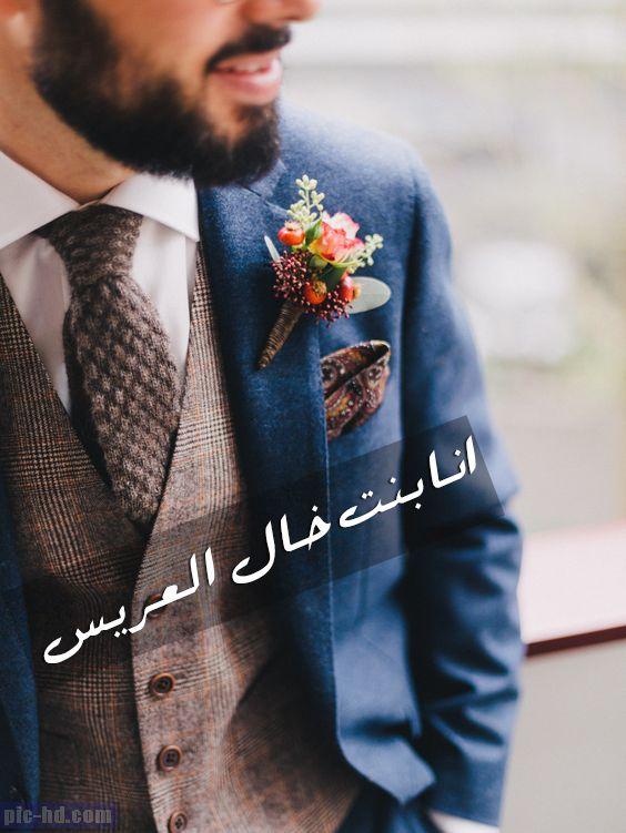 صور بنت خال العريس صور مكتوب عليها انا بنت خال العريس Groom Suit Vintage Boho Chic Wedding Dress Groom Wedding Attire